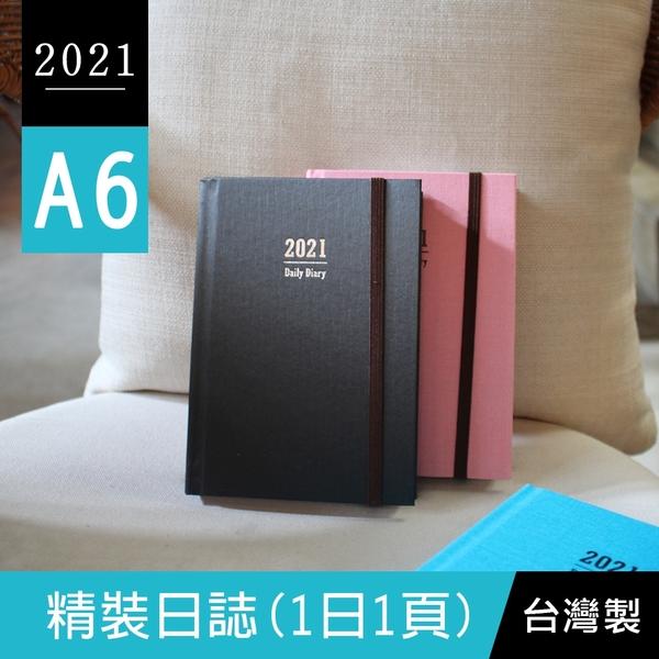 珠友 BC-50475 2021年A6/50K精裝日誌/橫線1日1頁/日計劃/手帳行事曆