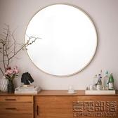 北歐金屬壁掛鏡圓形鏡子簡約化妝鏡浴室鏡圓鏡穿衣鏡創意鏡裝飾鏡 新年特惠