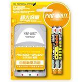PRO-WATT智慧型快速充電器 萬國電壓附湯淺AAA900mAh電池4粒