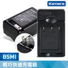 通過商檢認證 For Casio NP-40,Casio NP-90 電池快速充電器
