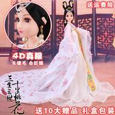 中國古裝芭比娃娃套裝禮盒4D真眼白淺仙女生日禮物娃娃衣服