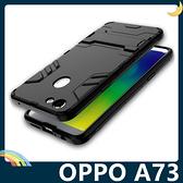 OPPO A73 變形盔甲保護套 軟殼 鋼鐵人馬克戰衣 防摔 全包帶支架 矽膠套 手機套 手機殼 歐珀