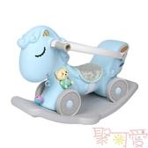 木馬兒童搖馬玩具寶寶搖搖馬塑料兩用騎馬車【聚可愛】