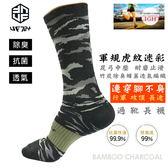 [UF72]3D消臭動能氣墊迷彩襪UF958(男女)