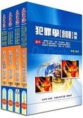 司法四等特考(監所管理員) 專業科目套書