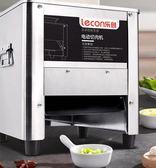 切肉機商用切片機全自動小型電動絞肉切絲切菜不銹鋼igo220v 爾碩數位3c