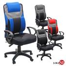 促銷~LOGIS 亞伯拉護腰3D腰枕三孔人體工學坐墊辦公椅/電腦椅/書桌椅(4色) 919D3D