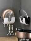 鍋蓋架 簡約鍋蓋架壁掛式家用免打孔多功能放鍋蓋的架子廚房收納置物架 智慧e家 新品