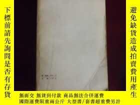 二手書博民逛書店罕見經學歷史24398 [清]皮錫瑞 著 周予同 註釋 中華書局