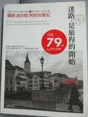 【書寶二手書T5/攝影_YAH】迷路,是旅程的開始:攝影迷的歐洲旅拍筆記_白相賢,  王愛莉
