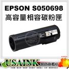 ~USAINK ~EPSON S050698  高容量相容碳粉匣 適用: EPSON WorkForce AL-M400DN / M400DN