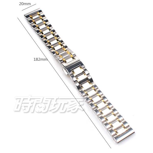 20mm錶帶|不鏽鋼 不銹鋼錶帶 按動式蝴蝶摺疊扣 半金色 亮+霧面 B20-1116半金