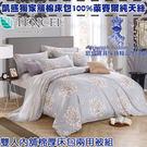大特賣3280元【凱盛寢具】獨家舖棉100%萊賽爾天絲-60支-教堂卡洛-四件雙人舖棉床包兩用被組-5X6.2尺