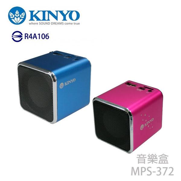 ▼KINYO 耐嘉 MPS-372 音樂盒讀卡喇叭/MP3/音箱/插卡式/無線喇叭/USB隨身碟/Micro SD/AUX 音源線