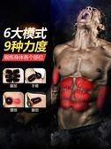腹肌貼健身器材家用鍛煉肌肉訓練撕裂者懶人運動智能收腹健腹 免運直出 交換禮物