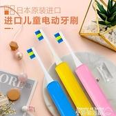 兒童電動牙刷日本進口minimum兒童電動牙刷聲波震動1-6歲3歲6歲以上超細毛軟毛 美物居家 免運