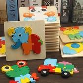 拼圖 兒童早教開發1-3-5歲兒童智力益智3D立體男女孩木質實木拼圖玩具