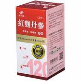 港香蘭 紅麴丹參 膠囊 500mg × 120粒