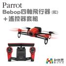 【和信嘉】Parrot 派諾特 Bebop + Skycontroller 四軸空拍機+遙控器套組 (紅色) 台灣先創公司貨