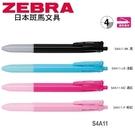 日本 斑馬 Prefill 換芯筆 四色 多功能 自動鉛筆 原子筆 鋼珠筆 (不含替芯筆芯) S4A11 筆桿 10支/盒