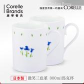 【美國康寧】微笑三色堇300ml馬克杯-2入組