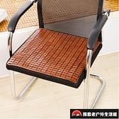 電腦凳麻將席座墊涼席坐墊透氣椅子竹涼墊【探索者戶外生活館】