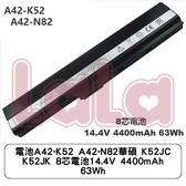 電池A42-K52 A42-N82華碩 K52JC K52JK 8芯電池14.4V 4400mAh 63Wh