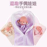 布偶  仿真嬰兒睡眠娃娃玩具兒童手套錶演布偶手指玩偶毛絨娃娃  瑪奇哈朵