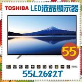 【TOSHIBA 東芝】55吋  液晶電視《55L2686T》日本設計 台灣製造 保固1年