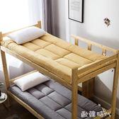 加厚床墊軟墊學生宿舍單人0.9m寢室上下鋪床褥子1米1.2m1.5米墊被 歐韓時代