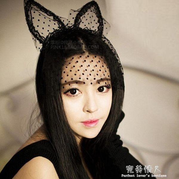 清純甜美頭飾 蕾絲面紗貓耳朵 兔子髮箍 情趣內衣女式制服真人 完美情人精品館 YXS