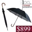899 特價 雨傘 萊登傘 抗UV 自動直骨傘 木質把手 傘面100公分 防曬 Leighton 黑在外