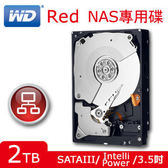 WD 威騰 2TB 紅標 NAS專用硬碟 WD20EFRX 64M 節省電能 【刷卡含稅價】