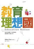 (二手書)教育理想國:如何善用媒體、科技與創意,讓每個孩子都愛上學