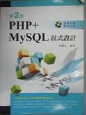 【書寶二手書T5/電腦_YFF】PHP+MySQL程式設計(第二版)_尹國正_無光碟