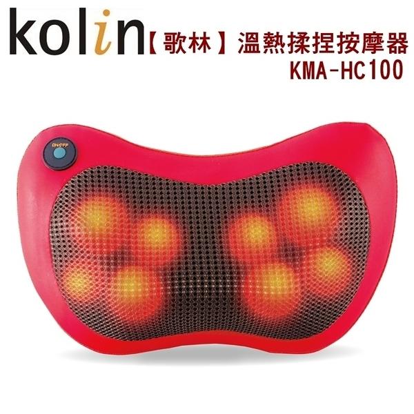 Kolin歌林溫熱揉捏按摩器KMA-HC100