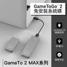 GameToGo 遊戲好棒棒 2 Max 1TB 外接系統 硬碟 Mac變Win10 蘋果 雙系統 全效能 Windows 隨身碟