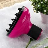 吹風機罩-電吹風機通用散風罩造型捲發神器風筒頭定型美發萬能接口烘干器粉 提拉米蘇
