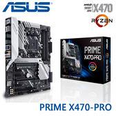 【免運費+任搭95折】ASUS 華碩 PRIME X470-PRO 主機板 / X470 晶片 AM4 (RYZEN)