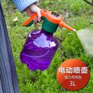 多功能電動園藝澆花噴壺家用小型高壓噴水壺 大容量3L     SQ7266『寶貝兒童裝』