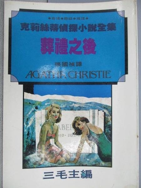 【書寶二手書T1/一般小說_MPC】葬禮之後_克莉絲蒂偵探小說全集