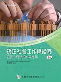 矯正社會工作與諮商︰犯罪心理學的有效應用(2版)