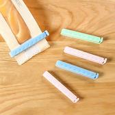 ◄ 生活家精品 ►【N284】食物保鮮長條密封夾5入裝 素色 封口夾 食品 夾子 塑料 零食 保鮮夾