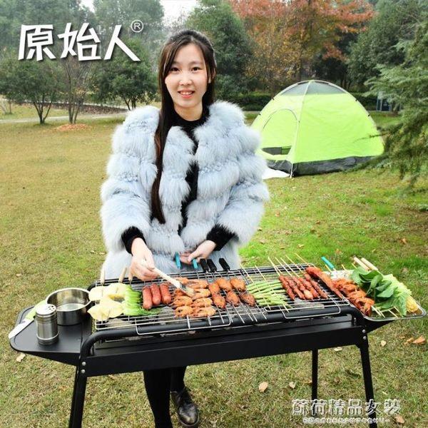 戶外燒烤架5人以上家用木炭燒烤爐全套野外碳烤爐燒烤工具【蘇荷精品女裝】IGO