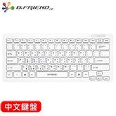 B.FRIEND BT-300 藍牙鍵盤 白 中文