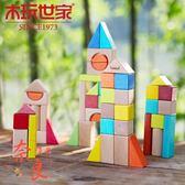 積木原木木質兒童早教益智木制玩具經典系列【奈良優品】