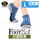 瑪榭 FootSpa抗菌除臭機能足弓運動襪(25~27cm) MS-21726