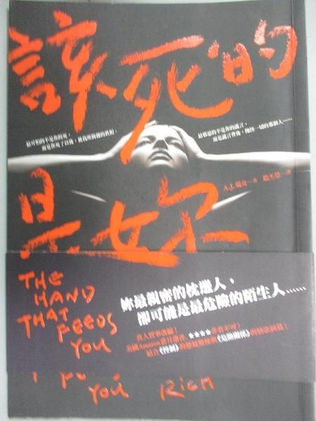 【書寶二手書T9/翻譯小說_GAB】該死的是妳_A.J.瑞奇,  趙丕慧