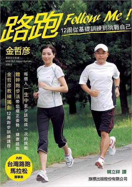 (二手書)路跑 Follow Me - 12 周從基礎訓練到挑戰自己