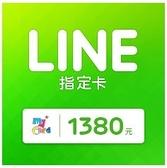 【綠蔭-全店免運】點數卡-MyCard LINE 指定卡 1380點